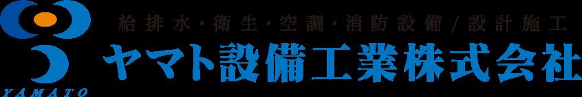 ヤマト設備工業|姫路市